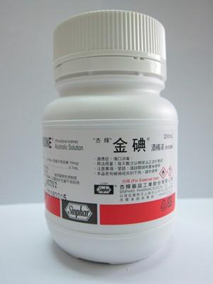 【藥水·金碘】杏輝金碘藥水 – TouPeenSeen部落格