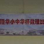 第十二届雪隆华小中华杯数理比赛 赛前通知