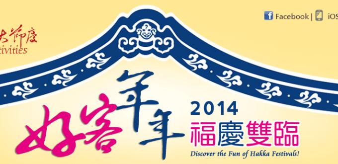 好客年年 2014 福慶雙臨