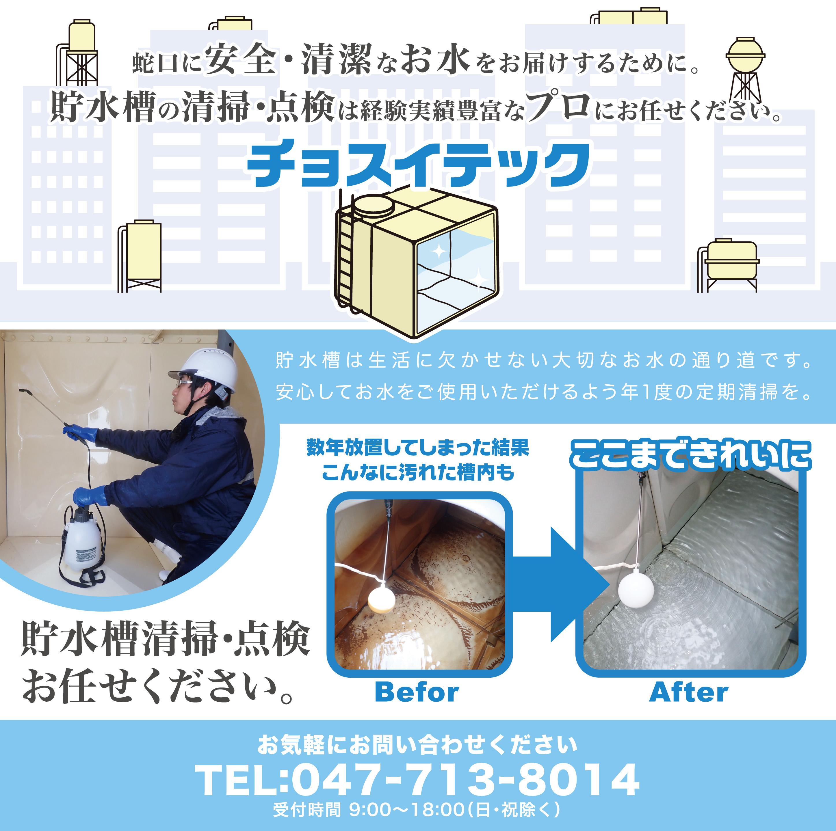 蛇口に安全・清潔なお水をお届けするために、貯水槽の清掃・点検はプロにお任せ下さい。TEL:047-713-8014