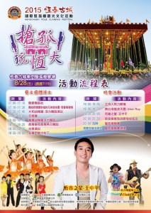 HengChun Pole Climbing Festival Schedule