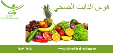best dietitian lebanon, lebanon, diet, diet clinic, lose weight lebanon, lose weight, orthorexia