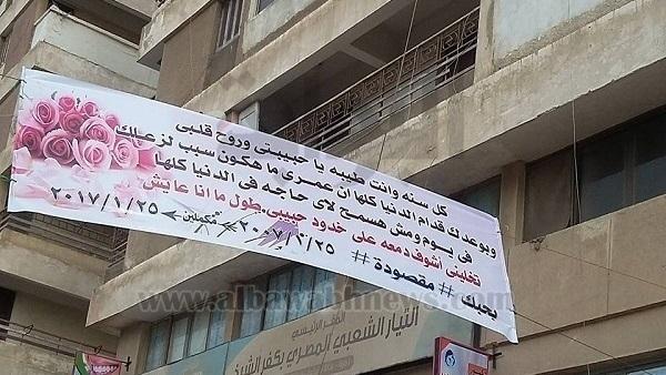شاب يعلق لافتة لحبيبته في أهم شوارع مدينة كفر الشيخ