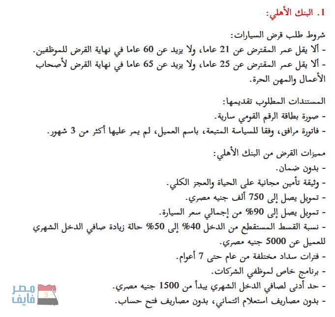 شروط الحصول قرض السيارات الميسر من 8 بنوك مصرية وامتيازات الحصول