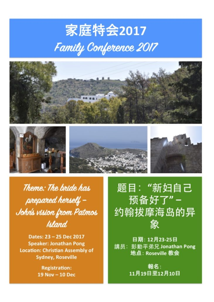 CAOS_Family_Conference_2017_poster