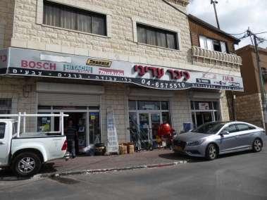 Nazareth Hardware Store
