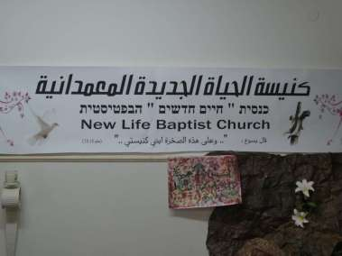 Church Sign in 3 Languages. English, Arabic and Hebrew