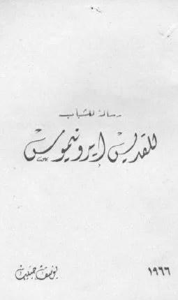 القديس ايرونيموس _ للارشيدياكون يوسف حبيب