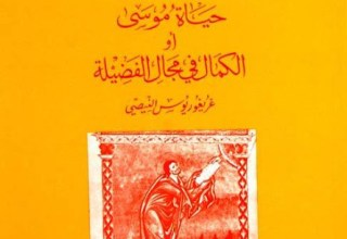 حياة موسى للقديس غريغوريوس النيصي من سلسلة اقدم النصوص اللاهوتية