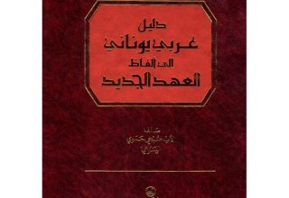 دليل عربي يوناني الي الفاظ العهد الجديد الاب صبحي حموي اليسوعي