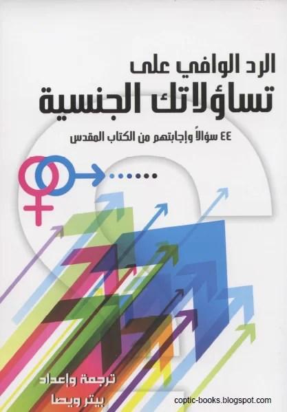 كتاب الرد الوافي على تساؤلاتك الجنسية