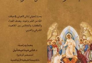 كتاب العدالة الإلهية حياه لا موت مغفره لا عقوبه - دكتور هاني مينا ميخائيل