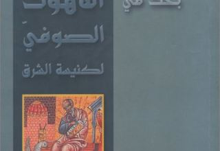 كتاب : بحث في اللاهوت الصوفي لكيسة الشرق - فلاديمير لوسكي - تعريب نقولا ابو مراد