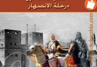 كتاب هوامش الفتح العربى لمصر حكايات الدخول رحلة الانصهار - سناء المصرى
