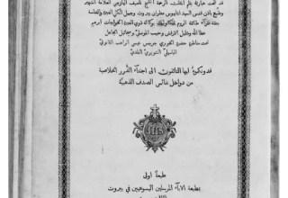 كتب التراث كتاب مواعظ الجليل فى القديسين يوحنا فم الذهب رئيس أساقفة القسطنطينية