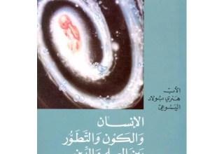 الانسان و الكون و التطور بين العلم و الدين - الاب هنوي بولاد