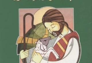 اطلب الضال و استرد المطرود - الانبا مكاريوس الاسقف العام