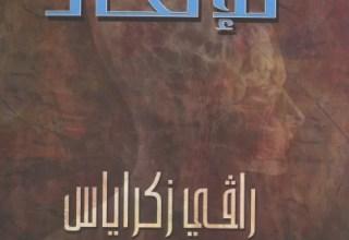 الوجة الحقيقي للالحاد - رافي زكارياس