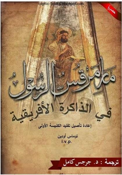 كتاب مارمرقس الرسول في الذاكرة الافريقية