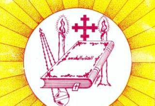 رسالة الانجيل في المفهوم الارثوذكسي - مطبوعات معهد فلاديمير - تعريب القمص اشعياء ميخائيل