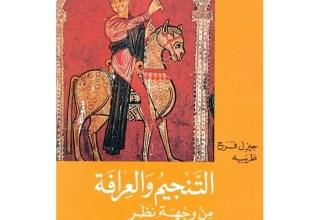 كتاب التنجيم و العرافة من وجهة نظر الايمان المسيحي - جيزل فرح طربية