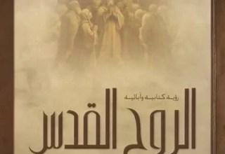 كتاب الروح القدس رؤيه كتابيه و ابائيه للراهب هرمينا البراموسي
