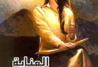 كتاب العناية الالهية - القديس يوحنا ذهبي الفم - دار الثقافة