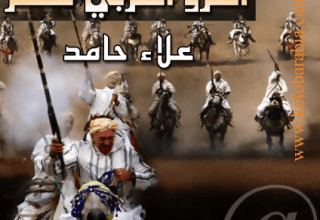 كتاب الغزو العربي لمصر - علاء حامد