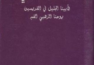 كتاب القداس الالهي لابينا يوحنا ذهبي الفم
