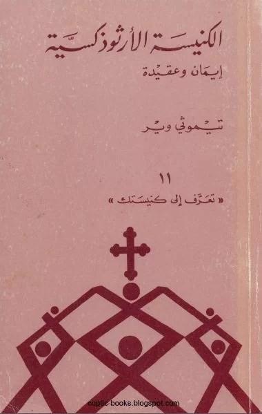 كتاب الكنيسة الارثوذكسية ايمان و عقيدة