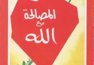 كتاب المصالحة مع الله - اختبارات روحية - دار مجلة مرقس