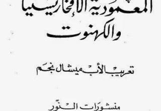 كتاب المعموديه و الافخارستيا و الكهنوت تعريب الاب ميشال نجم