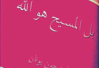 كتاب بل المسيح هو الله - الرد على أحمد ديدات