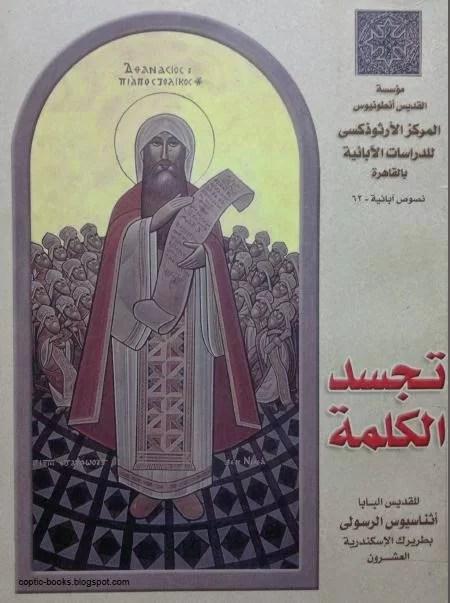كتاب تجسد الكلمة للبابا اثناسيوس pdf