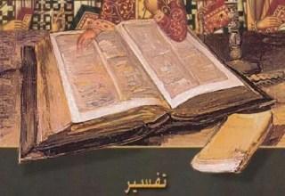 كتاب تفسير الكتاب المقدس عند الاباء - دكتور جورج عوض ابراهيم