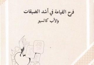 كتاب فرح القيامة في اشد الضيقات و الاب كالسيو - دار مجلة مرقص - قصص مسيحية من واقع الحياة