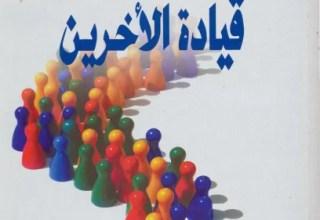 كتاب فن قيادة الاخرين - القس رافائيل ثروت