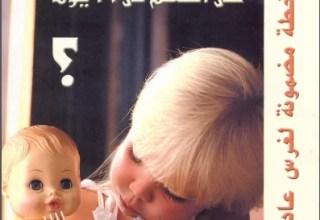 كتاب كيف تساعد طفلك على التعلم في 31 يوما - شيري فوللر