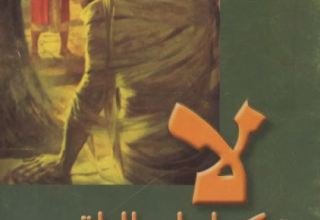 كتاب لا تبكوا على الراقدين للقديس يوحنا ذهبي الفم