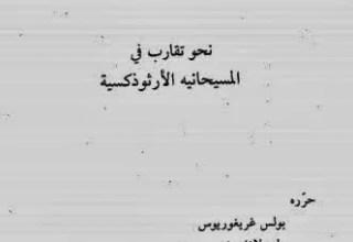 كتاب مجمع خلقيدونيه ايفرق ام يجمع .. نحو تقارب في المسيحانيه الارثوذكسيه