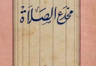 كتاب مخدع الصلاة - تاليف اندرو مري - تعريب القس مرقس داود