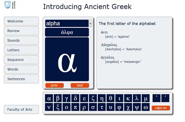 لتكتسب القدرة على قراءة الكتاب المقدس بلغته الأصلية. تعلم اليونانية القديمة أون لاين.
