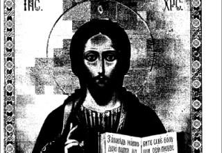 The Kingdom of God - Fr Matta el Meskeen