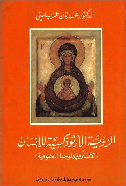 كتاب الرؤية الارثوذكسية للانسان