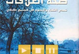 كتاب صحة العلاقات - دكتور اوسم وصفي