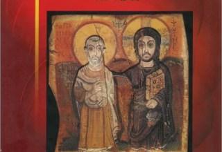 كتاب العلاقة الشخصية مع الله - تاليف الاب انتوني كونيارس