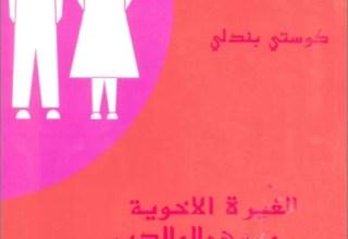 كتاب الغيرة الاخوية و تفهم الوالدين- الكاتب كوستي بندلي