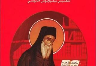 كتاب دليل سر الاعتراف للقديس نيقوديموس الاثوسي