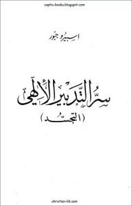 كتاب سر التدبير الالهي الشماس اسبيرو جبور