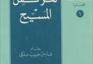 كتاب لغز كفن المسيح بقلم فارس حبيب ملكي - مطبوعات دار المشرق